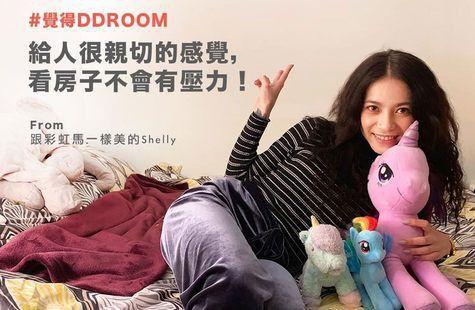 「給人親切的感覺,看房不會有壓力!」- 跟彩虹一樣美的Shelly 封面圖