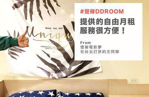 「 提供自由月租,服務很方便。」-懷著電影夢,在台北打拼的王同學 封面圖