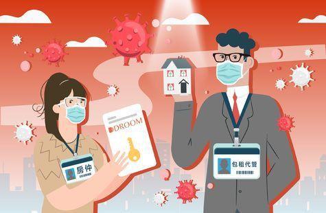 疫情爆發!租屋業該做的 6 件事!DDROOM與您「疫」同避開波及✊ 封面圖