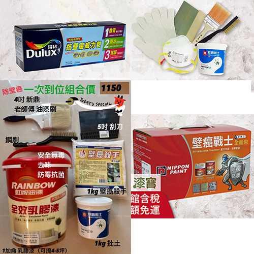 ▲五金店也有販賣這種組合包,一次處理大小壁癌問題,價位大約800至1300元左右。