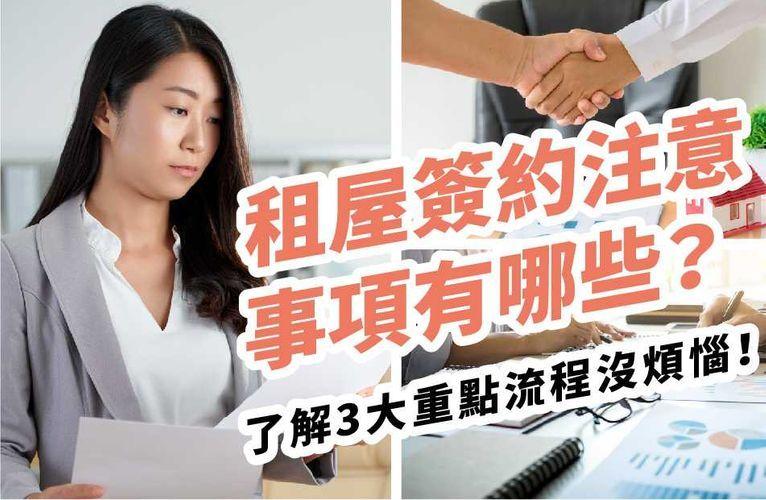 租屋簽約注意事項有哪些?了解3大重點流程,包準房東房客沒煩惱! 封面圖