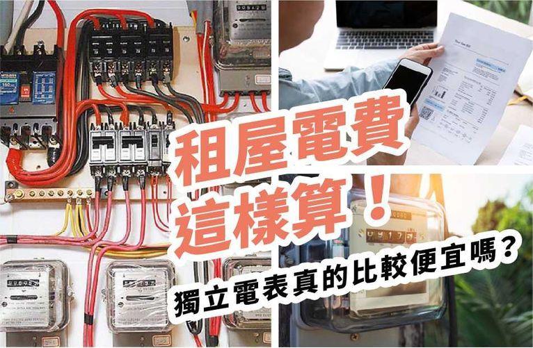 租屋電費這樣算!獨立電表真的比較便宜嗎? 封面圖