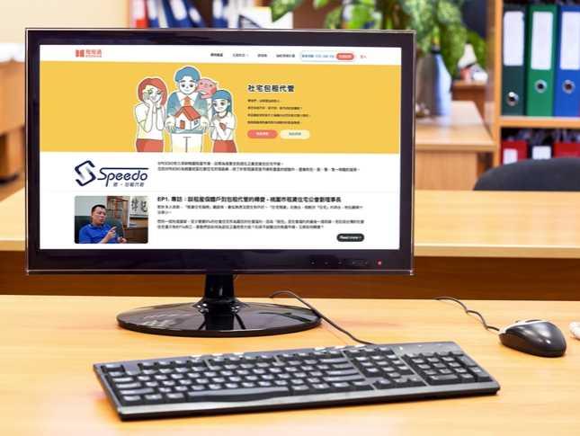 租租通協助桃園最具指標的租屋業者Speedo做社會住宅包租代管的數位行銷推廣。