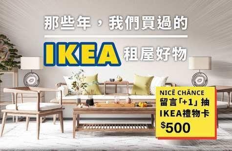 IKEA租屋好物大推薦! 封面圖