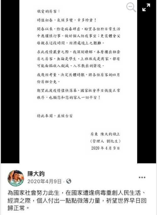 (圖片取自陳大鈞Facebook)
