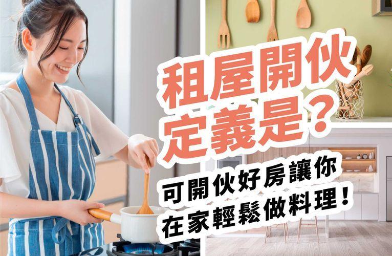租屋開伙的定義是?可開伙好房讓你在家輕鬆做料理! 封面圖
