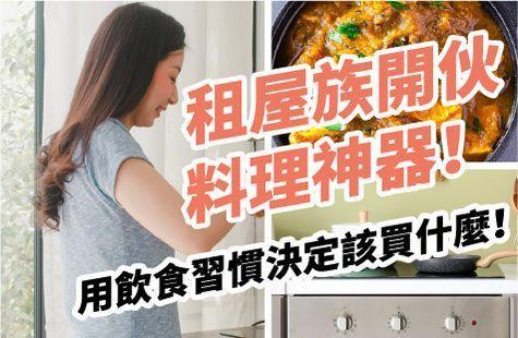 租屋族開伙料理神器推薦,用飲食習慣決定該買什麼! 封面圖