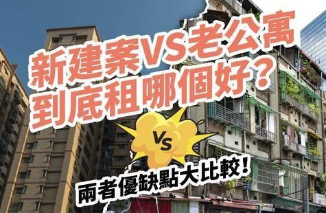 新建案VS老公寓到底租哪個好?兩者優缺點大比較! 封面圖